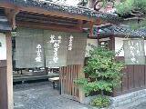 夏の京都へ