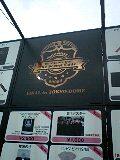 疲れた ‐Final TOKYO DOME