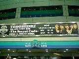 1日目終了 ‐ Final in TOKYO DOME