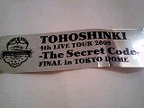 2日目スタート!!! ‐ Final in TOKYO DOME