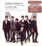 Super Junior MのSuper Girl